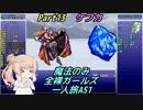 FF6 魔法のみ全裸ガールズ一人旅AS1 Part13 ケフカ