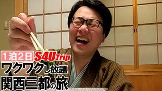 一泊二日 ワクワクし放題 関西三都の旅 #6 「最高の宿」