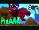 【PixARK】双頭龍ウナキリドン#02【東北きりたん&音街ウナ】