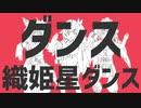 ダンス織姫星ダンス 【2434 Allstars Parade】