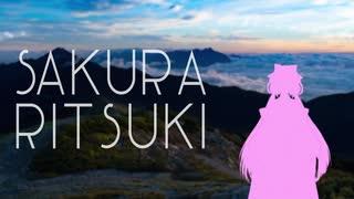 SAKURA RITSUKI【にじさんじ2周年・桜凛月10万人記念動画】【2434 Allstars Parade】