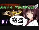 【Elite:Dangerous】東北三女 宇宙犯罪日誌 #1【VOICEROID実況・劇場系】