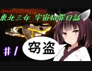 【Elite:Dangerous】東北三女 宇宙犯罪日誌 #1【VOICEROID実...