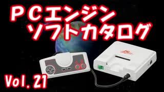 PCエンジン ソフトカタログ Vol.21