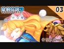 【聖剣伝説3 リメイク】ケヴィンが片言過ぎる件【体験版 実況】Part3
