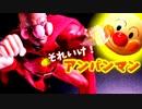 【実写版 アンパンマン】~ジャムおじさん!炎の友情編 ! !