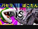 【第三回】スマブラSP CPUトナメ実況【準々決勝第三試合】