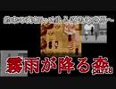 伝説のホラーゲーム【霧雨が降る森】#8