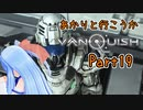 【Vanquish】あかりと行こうかVanquishPart19【VOICEROID】