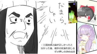 教えて!ゆかりさん+α【SCP-JP】Part26