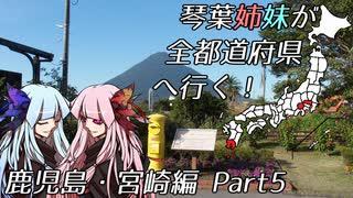 琴葉姉妹が全都道府県へ行く!鹿児島・宮崎編 Part5