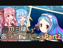 【VOICEROID実況】雨の日はおうちで弐寺!Part2【infinitas】
