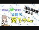 【3/9~3/15】だいたい3分で分かる先週の葵ちゃん【週刊富士葵#24】