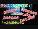 変な人!カメだってば!キッズ大暴走wwww【タートルトーク】東京ディズニーシー