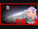 【ホラーゲーム実況】夜勤事件(2020-03-20 前編)【エルゼ】