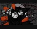 【Fate/UTAU】悪/魔/の/踊/り/方【呪腕のハサン】