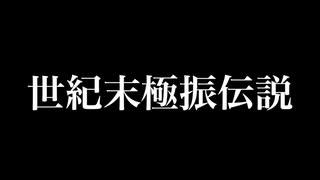 【MAD】極度の拳 たっぽい(防振り)