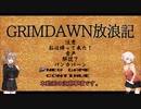 【Grim_Dawn】システム解説 第12回【Cevio実況】