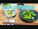 【一人暮らし】少しだけ呑みたい気分〜菜花のナムル〜/宅飲み/おつまみ/Vlog