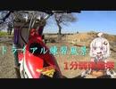 【1分弱車載祭】トライアル初心者の練習風景
