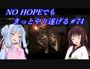 [BIOHAZARD6]NO HOPEでもきっとやり遂げる#74