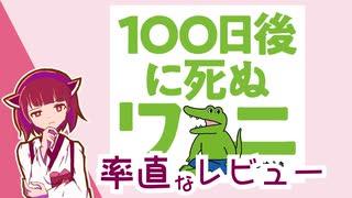 率直なレビュー【100日後に死ぬワニ】