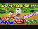 まるでマリパ!?4人でパーティーパニック!! #1【クレイジークランキーのpartypanic】