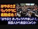 【海外の反応】 はやぶさ2が 小惑星リュウグウに タッチダウン成功!・・・」 韓国人も 羨望の まなざし