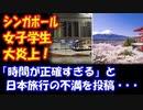 【海外の反応】 日本旅行の 不満を 投稿した 女子学生が 大炎上! 「日本は 世界一 旅行しやすい国 なのに…」