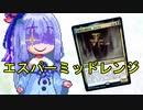 【琴葉葵×MTGA】沼PW葵ちゃん!【ジェスカイファイアーズ】