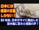 【海外の反応】日本が タイに 80年前に 輸出した 潜水艦に 驚きと感動の声! 「日本には 感謝の言葉しかない!」