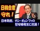 【海外の反応】 韓国 カン・ギョンファの 慰安婦発言に 日本政府が抗議!「政府が変わっても、日韓合意は守れ!」