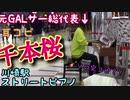 【ストリートピアノ】千本桜 川崎駅ピアノで元GALサー総代表が耳コピで演奏してみた!