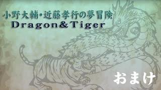 【おまけ】小野大輔・近藤孝行の夢冒険~Dragon&Tiger~3月20日放送