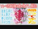 【ファミマ注意】とろーり杏仁豆腐は飲み物です。復活!