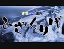 【CeVIO釣り】ささつづ道内ひざくりげ 氷上ワカサギ釣り2