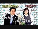 『第24回「大ピンチの日本!この難局をどう乗り切るか?」(前半)』和田政宗&Saya AJER2020.3.25(3)