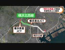 「横浜北西線」が開通 利便性向上に期待