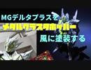 【ガンプラ】MGデルタプラスをメタルクラスタ風塗装で製作する