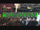 【無料動画】陸上自衛隊 高等工科学校 第63期生徒 卒業式