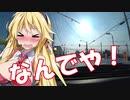 【VOICEROID車載】マキ&きりたんと行く北海道ドライブ記録簿 道道102号線Part2【きりマキ車載】