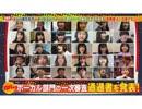 ヨルヤン 2020/3/23放送分