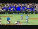 【ゆっくり実況】スーパーサブが行く三冠王への道! Part9 【パワプロ マイライフ】
