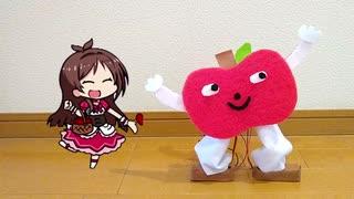 りあるんごのうた