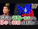 #7【三国志14 上級】劉禅が新野一都市から5年で制覇を目指す...