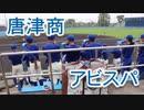 唐津商業の応援!!アビスパ福岡「博多の男なら」!!秋季高校野球佐賀大会!!