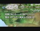【お知らせ】停電に伴うチャンネル桜ウェブサイト、電話、メールの一時休止のお知らせ[桜R2/3/23]