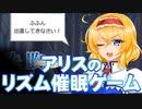 【unity】アリスのリズム催眠ゲーム【無料配布】