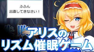 【unity】アリスのリズム催眠ゲーム【無料