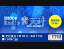 MOMO・SORA・SHIINA Talking Box 雨宮天のRadio青天井2020年3月23日#091